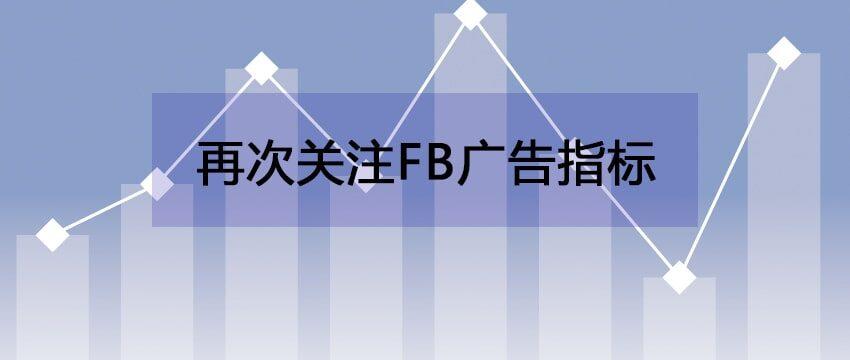Facebook 指标